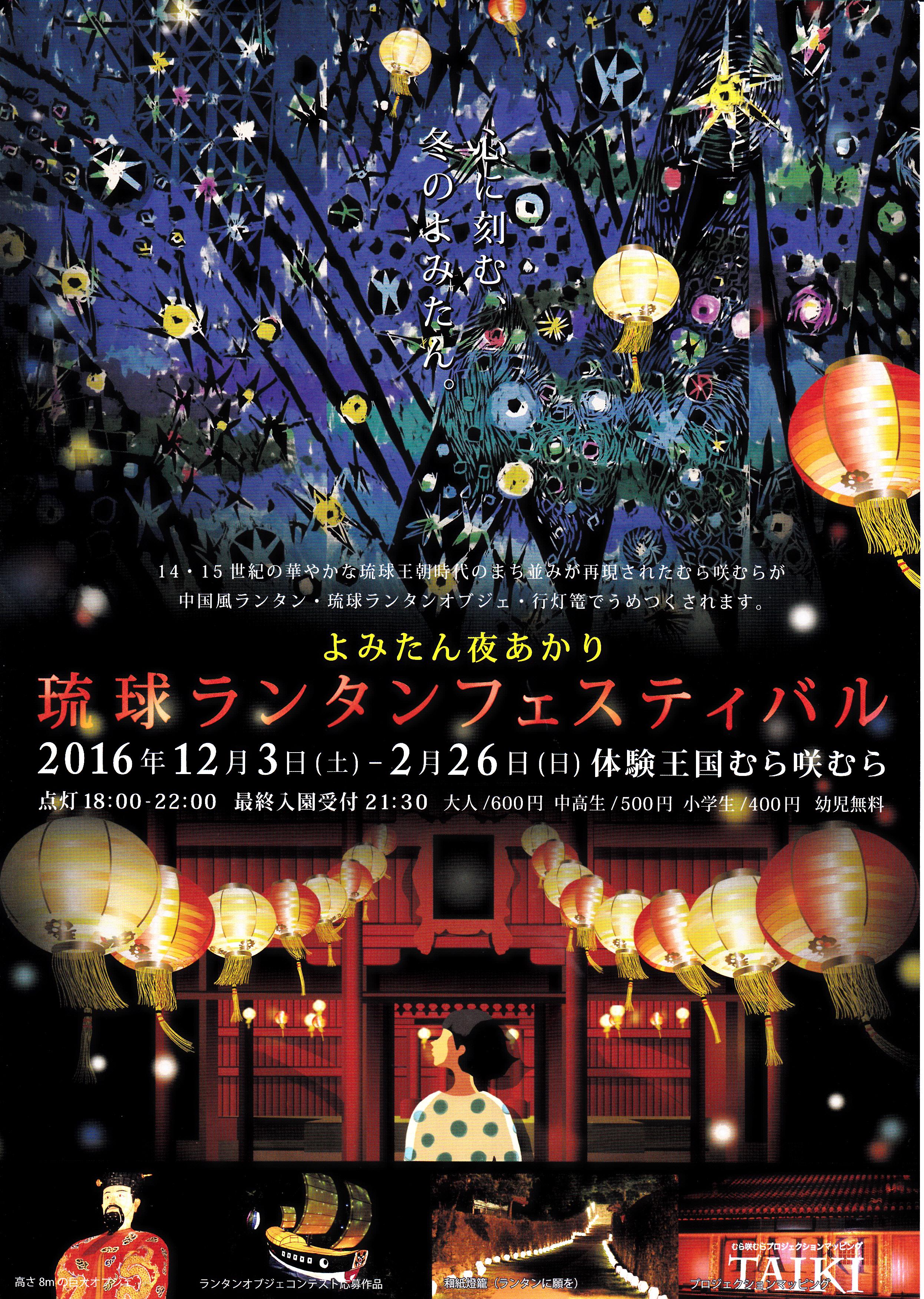 影絵の夜プロジェクト、影絵、琉球ランタンフェスティバル、むらさきむら、親子