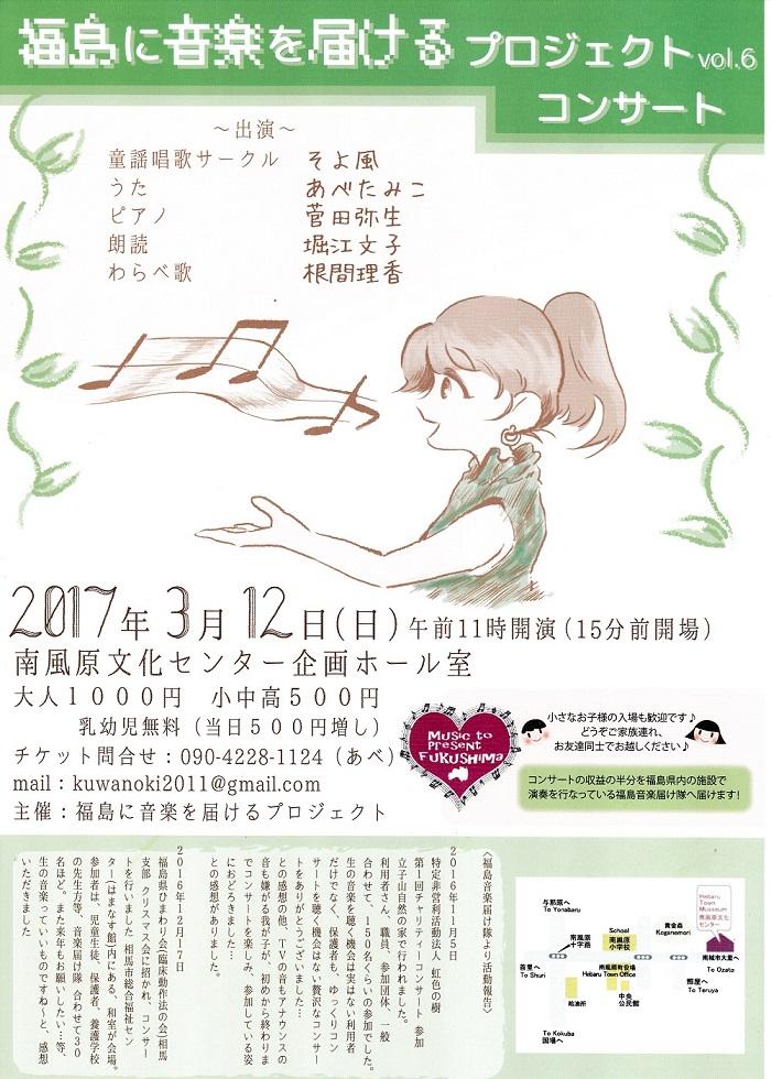 福島、沖縄、コンサート、福島に音楽を届けるコンサート、うた、朗読