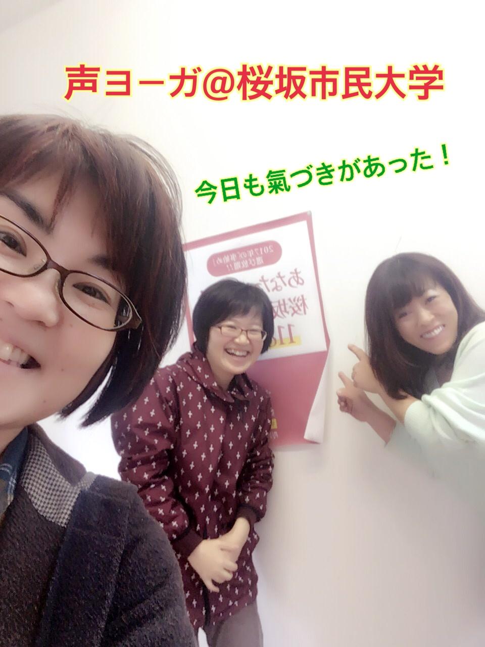 声ヨーガ、桜坂市民大学、ヨーガ、うた、声、ボイトレ、ライア、沖縄、自律神経、