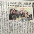 福島、復興支援、東日本大震災、沖縄、福島