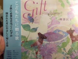 Gift、CD、こどもたちに贈る歌、沖縄県、南城市、あべたみこ、阿部民子、子守唄、童謡、