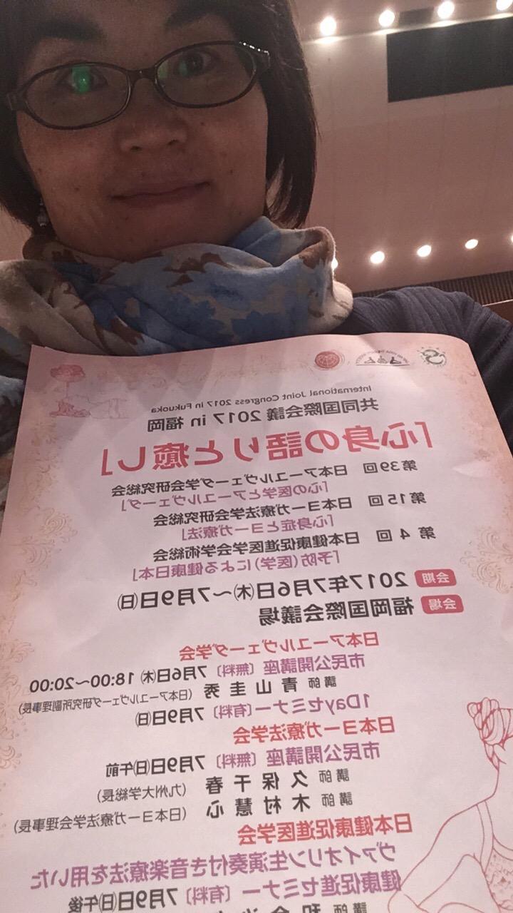 ヨーガ療法学会、福岡