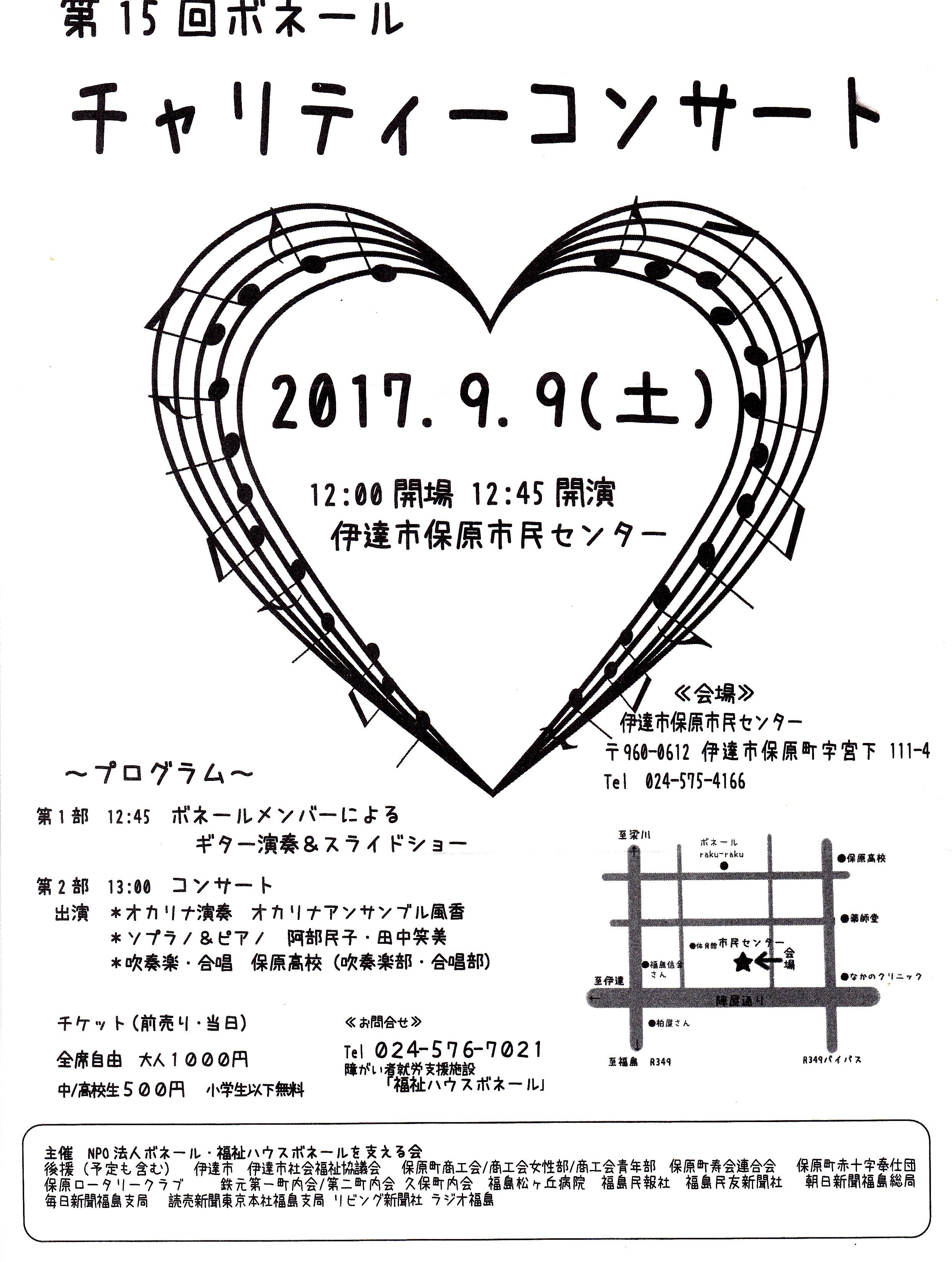 コンサート、福島県伊達市、ボネール、あべたみこ