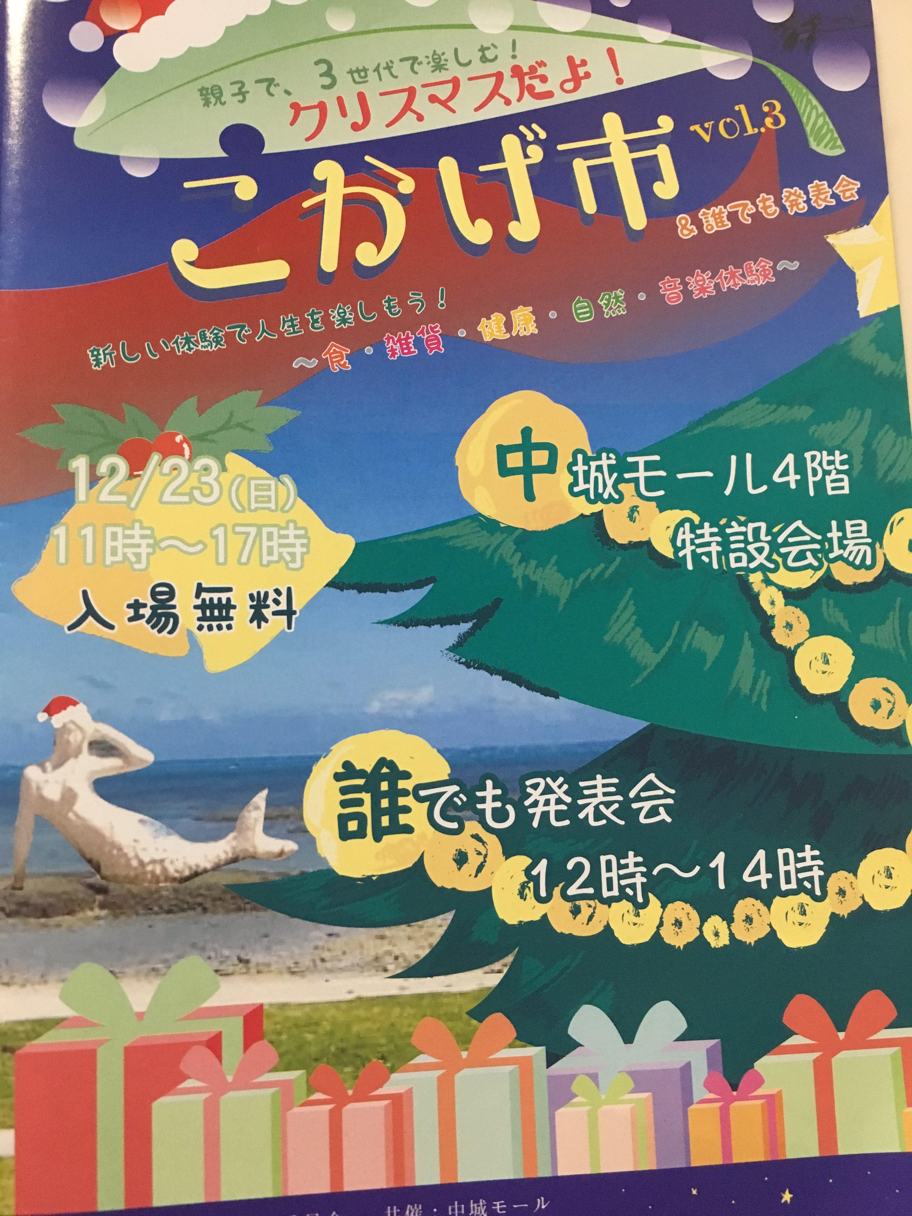 こかげ市、vol.3、沖縄県、中城モール、阿部民子、あべたみこ声楽家、ライア、
