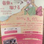 阿部民子、あべたみこ、福島に音楽を届けるコンサート、歌、ピアノ、ホルン、童謡唱歌