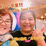 歌、ボイトレ、カラオケ、阿部民子、あべtたみこ、沖縄県、南城市、Swing Soul Voice Class