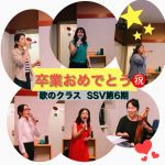 歌、ボイストレーニング、レッスン、沖縄県、南城市、阿部民子、あべたみこ、ライア、声楽家、ソプラノ歌手、ボイトレ、初心者、上手、