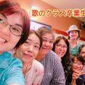 歌、ボイトレ、ボイストレーニング、沖縄、