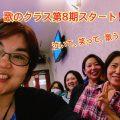 歌、うた、ボイス、カラオケ、初心者、沖縄、